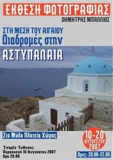 Ekthesi Astypalaia