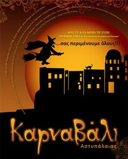 karnavali-astypalaia-2013