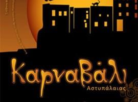 Karnavali Astypalaia 2013 Ft