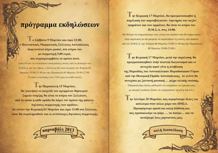 programma_karnavali_astypalaia2013-mini