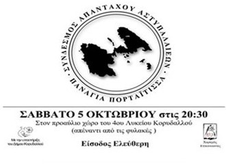 Sindesmos Astypalaieon Ekdilos2013 Ft
