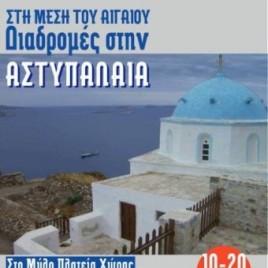 Astypalaia_apo_ton_dimitri_mpallio_00
