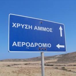 7psili-ammos-astypalea-5