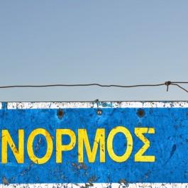 Panormos_antonis_nikolakis_08
