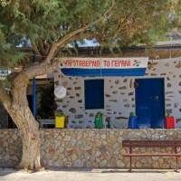 Gerani_restaurant02