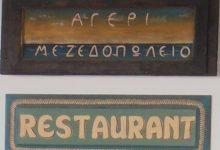ageri_restaurant