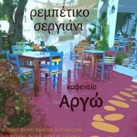 Argo_kafenio_astypalaia11