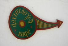 archipelagos-logo