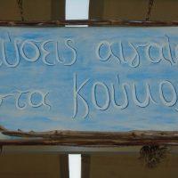 Astakoukos-astypalaia-07
