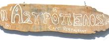 astropelos-astypalaia