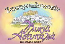 glikia-astypalia-logo