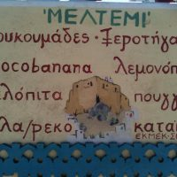 Meltemi-cafe-astypalaia-01
