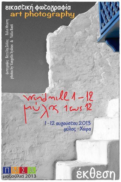 Έκθεση εικαστικής φωτογραφίας – Μαξούλια 2013