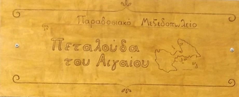 petalouda-tou-aigaiou-logo