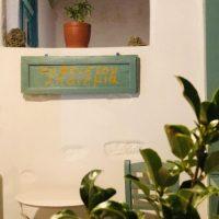 Απανεμιά παραδοσιακό καφενείο Αστυπάλαια